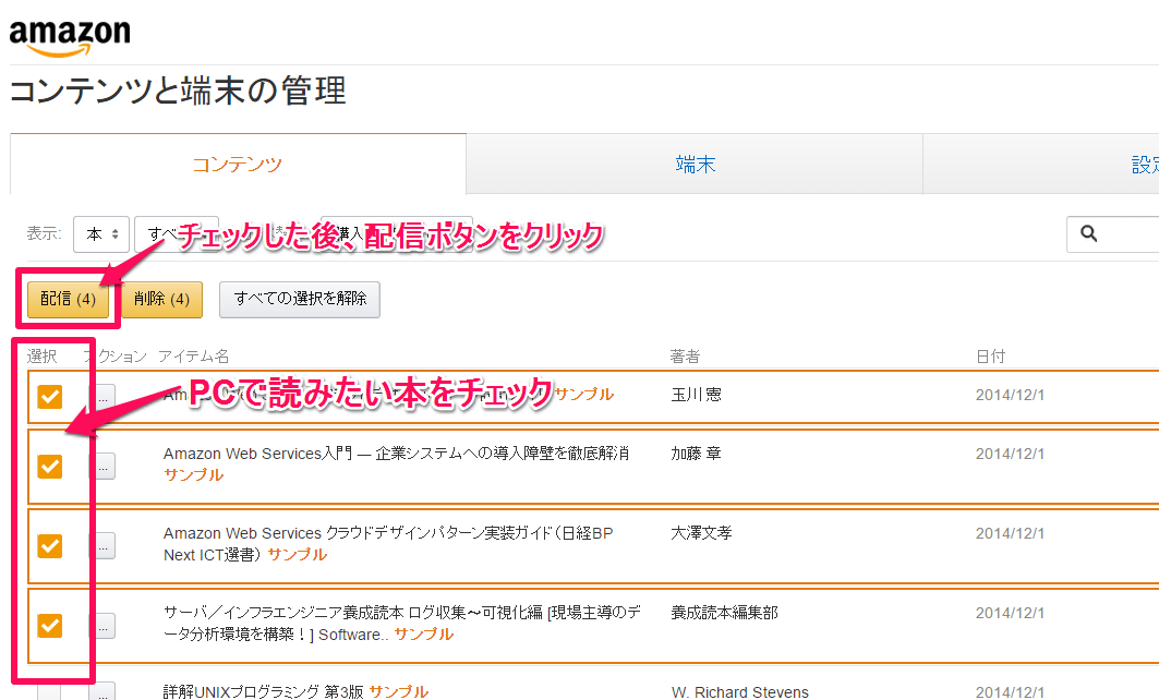 Kindle for PC 配信の選択