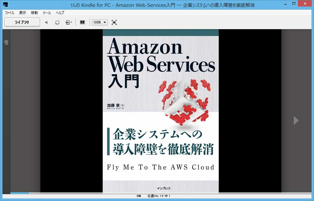 Kindle for PC 書籍画面