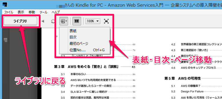 Kindle for PC ページ移動