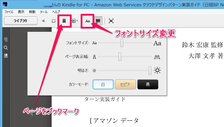 Kindle for PC フォントサイズ変更とブックマーク