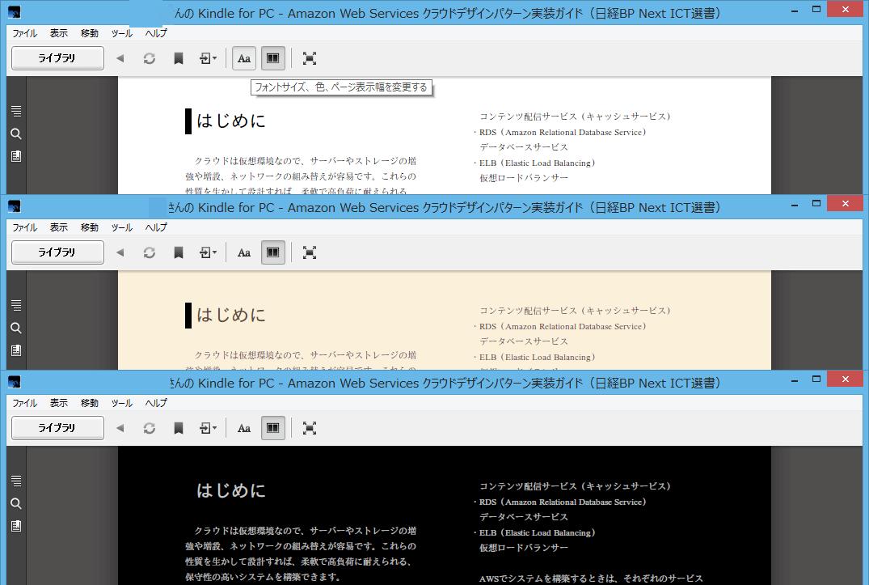 Kindle for PC 白・セピア・黒の比較