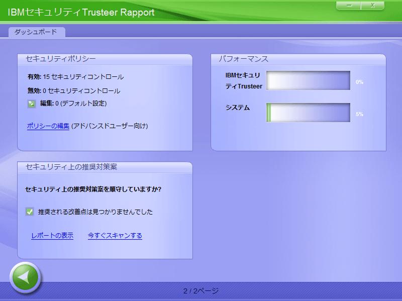 Trusteer Rapport ダッシュボード2ページ