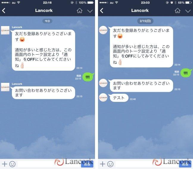 LINE バージョン5 トーク