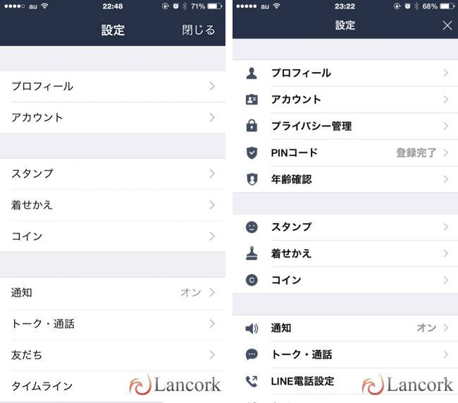 LINE バージョン5 設定画面