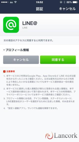 LINE@ アプリ連動