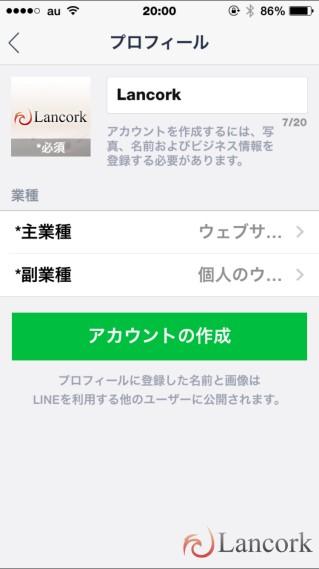 LINE@ アカウント登録情報