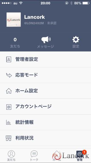 LINE@ アカウント管理