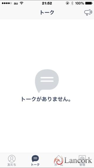 LINE@ トーク画面