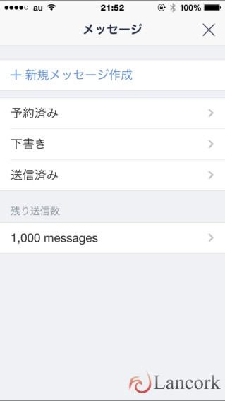 LINE@ トーク一斉配信