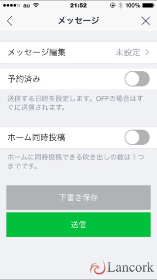 LINE@ トーク一斉配信 編集