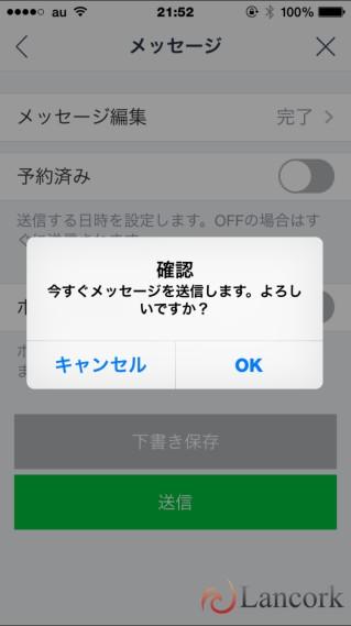 LINE@ トーク一斉配信 送信確認