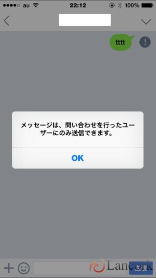 LINE@ トーク送信NG
