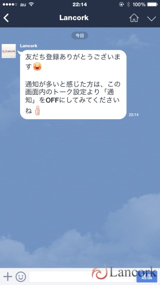 LINE@ 一般ユーザ側画面