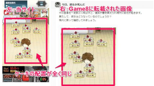 Game8 パクリ画像比較
