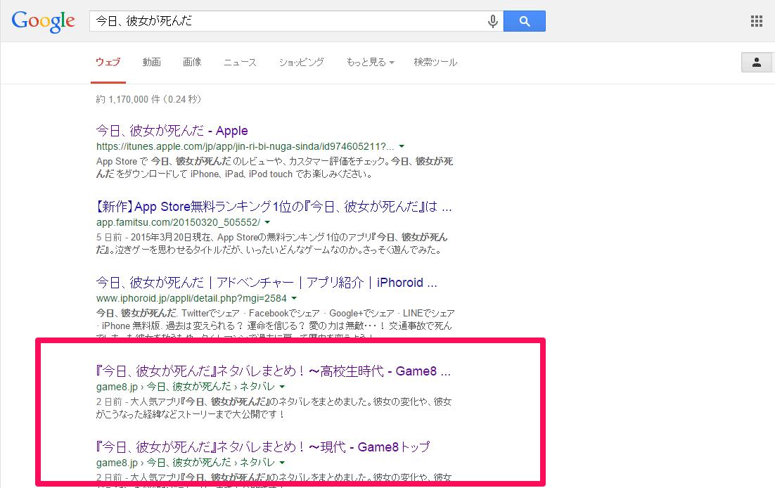 Game8 検索結果