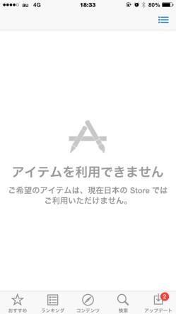 AppStoreからの削除
