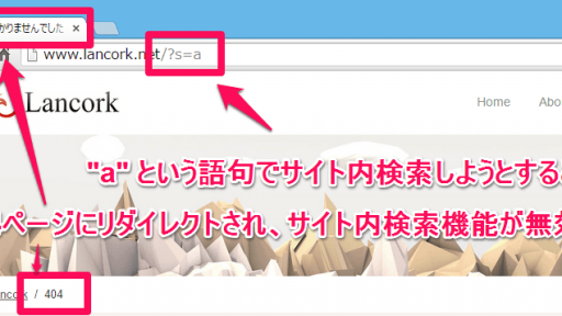 WordPressのサイト内検索機能を無効化