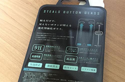 iPhone6 ステルスボタンガラス 仕組み