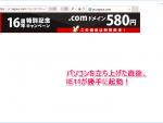 IEで自動で開く「pt.iogous.com」の広告