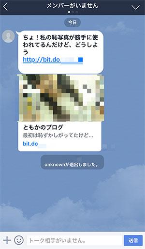 LINE 知らないtomokaからのメッセージ