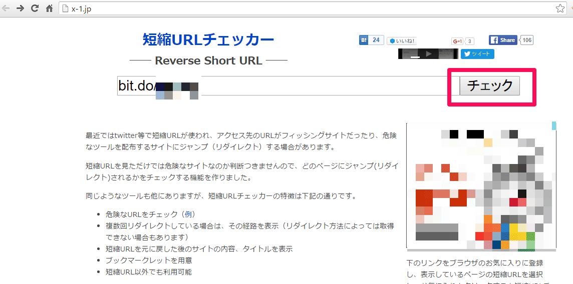 bit.do短縮URLチェック