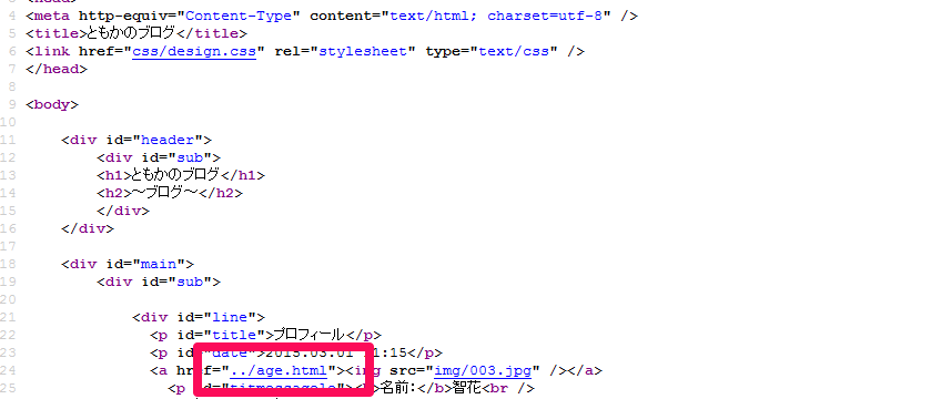 LINE ともかのブログのソース