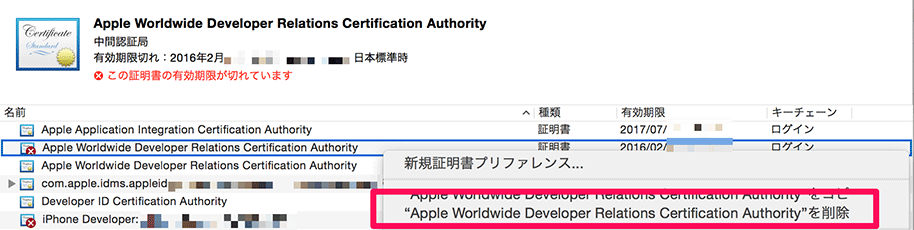 "ログインから""Apple Worldwide Developers Certification Authority""を削除"