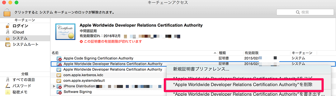 "システムから""Apple Worldwide Developers Certification Authority""を削除"
