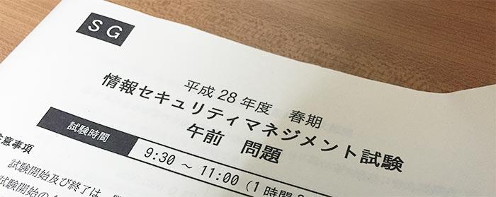 情報セキュリティマネジメント試験(平成28年春期)