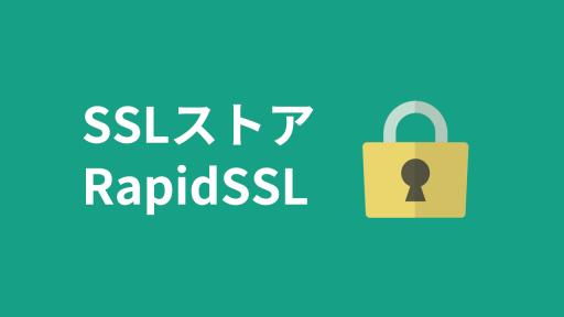 SSLストア RapidSSL