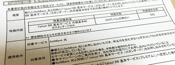 Yahoo! BB基本サービス