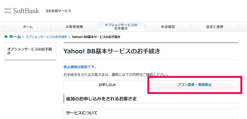 Yahoo! BB基本サービス プラン変更・利用停止