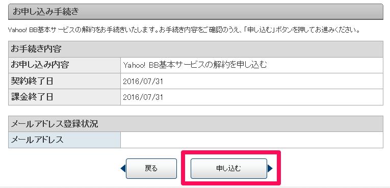 Yahoo! BB基本サービス 解約の確認