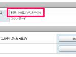 Yahoo! BB基本サービス 解約手続き中