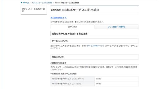 Yahoo BB standard サービス