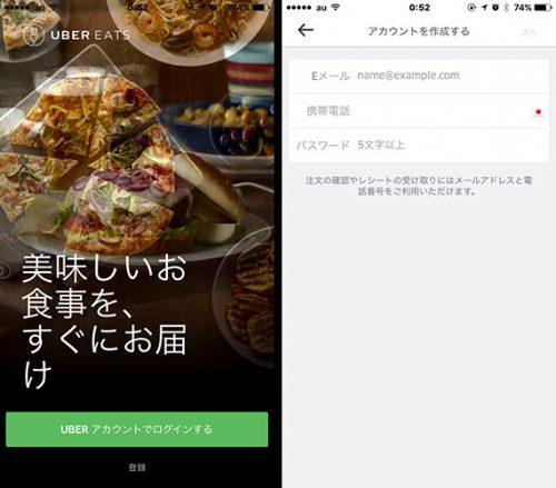 UberEATs アプリ登録