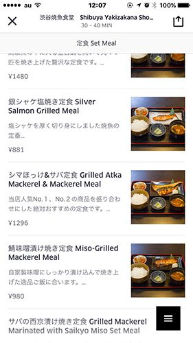 UberEATs 料理選択
