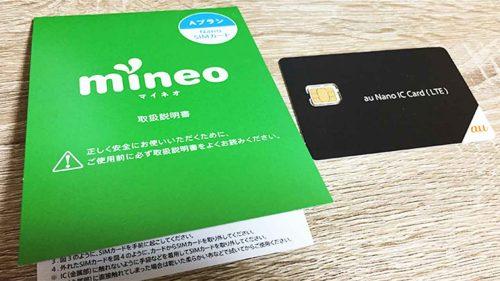 格安SIMのmineoに乗り換える方法【年60,000円損してた】
