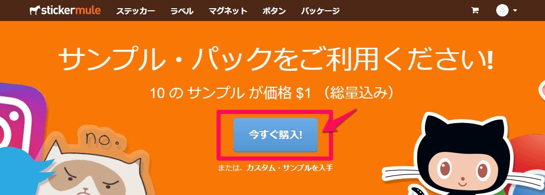 StickerMule サンプルパックページ