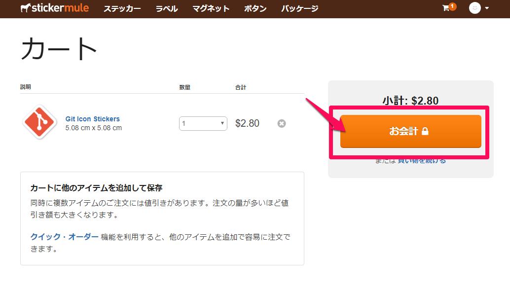 StickerMule マーケットプレイス カート