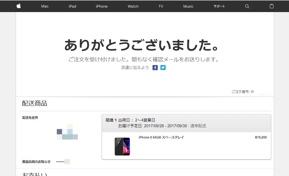 Apple Store で iPhone8 購入