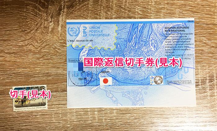 国際返信切手券と切手