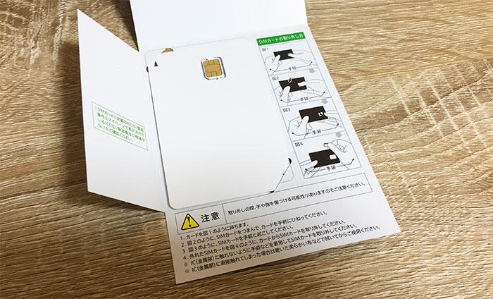 mineo ドコモプラン(Dプラン)SIMカード本体