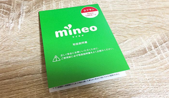 mineo ドコモプラン(Dプラン)SIM