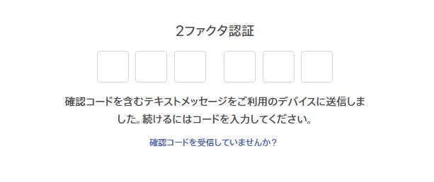 Apple ID 2ファクタ認証