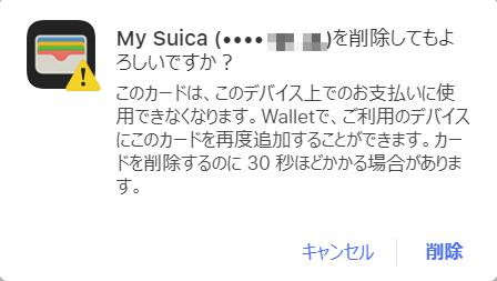 Suica を iCloudで削除