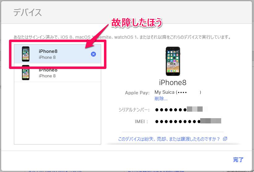 iCloud 故障した iPhone