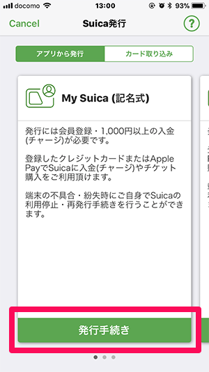 My Suica 記名式を発行