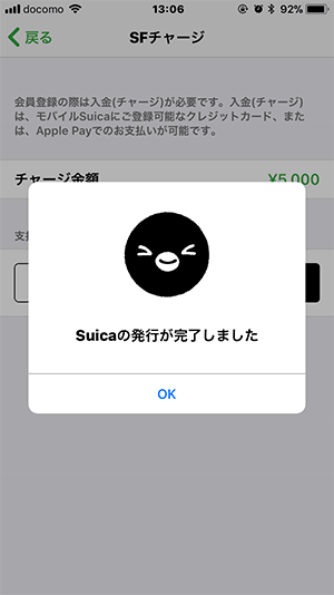 Suica 発行完了