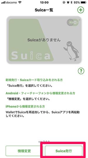 iPhone アプリで Suica 発行